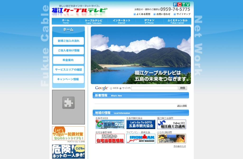 福江ケーブルテレビ | 解約サポ...